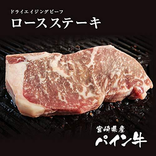 ドライエイジングビーフ 黒毛和牛 パイン牛 ロースステーキ200g×2 熟成肉