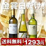 ワインセット 全てコンクール金メダル獲得 ありそうで無かった金賞白ワイン3本セット 第58弾