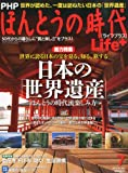 PHP ほんとうの時代 Life+ライフプラス 2012年 07月号 [雑誌]