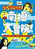 ふなっしーの南極大冒険! ~世界ベスト・オブ・映像ショー 頂上リサーチ 特別版~[DVD]