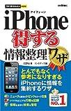 今すぐ使えるかんたんmini iPhone得する情報整理ワザ