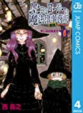 ムヒョとロージーの魔法律相談事務所 4 (ジャンプコミックスDIGITAL)