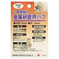 - 業務用15個セット - / H&H/六角軸軸付きバフ/先端工具 / - 金属研磨用 - / 日本製 / HNU6-75 / - DIY用品/大工道具 -