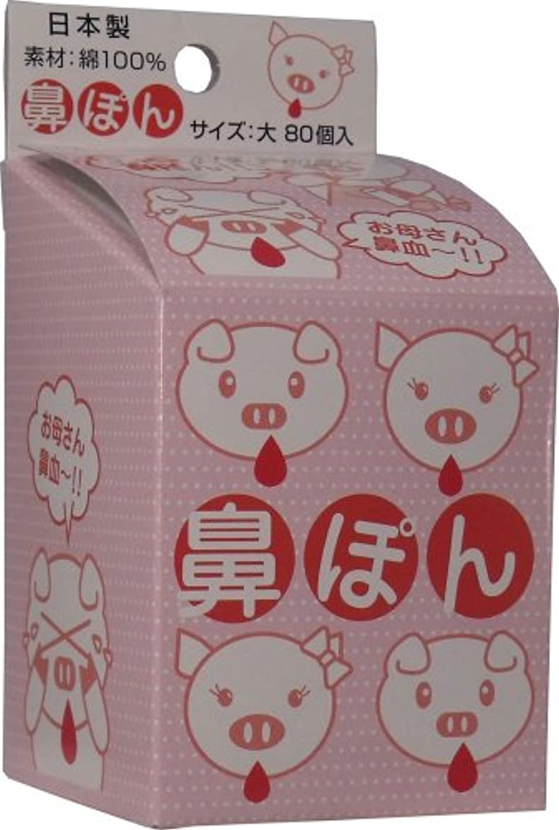 弱い香ばしいプレゼンテーション鼻ぽん (お母さん鼻血?) 大サイズ 80個入 (商品内訳:単品1個)