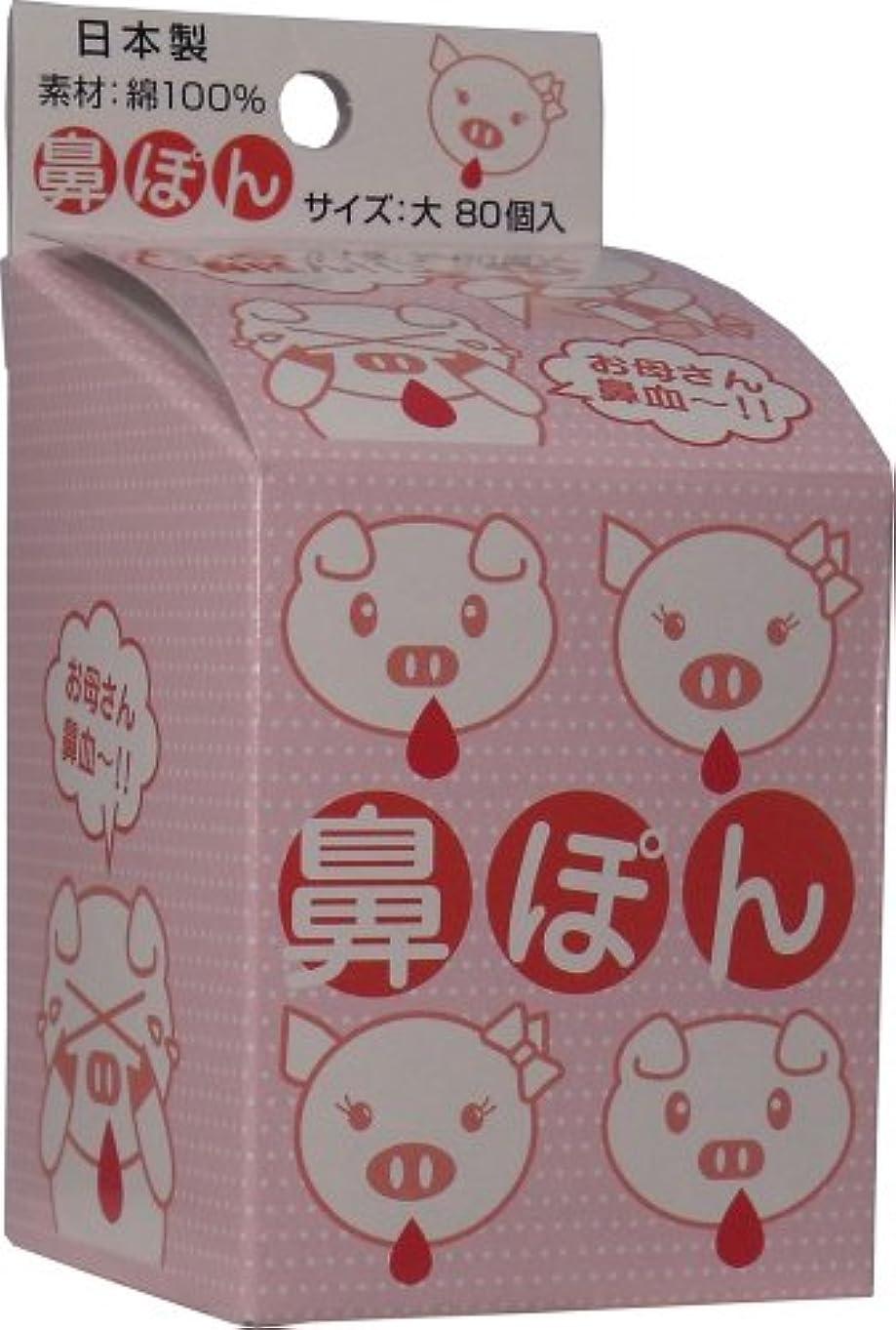 リマーク高さ矩形鼻ぽん (お母さん鼻血?) 大サイズ 80個入 (商品内訳:単品1個)
