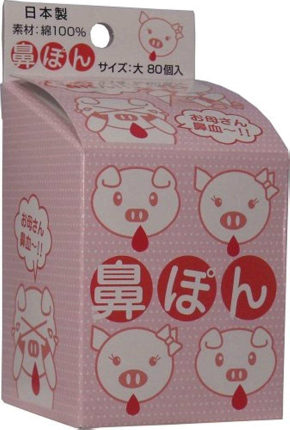 猫背太鼓腹雇用鼻ぽん (お母さん鼻血?) 大サイズ 80個入 (商品内訳:単品1個)