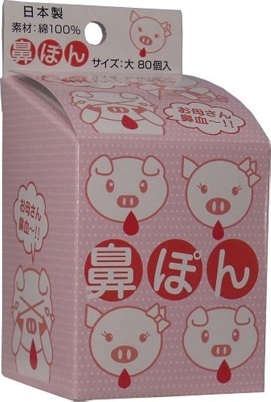 発疹シエスタ大佐鼻ぽん (お母さん鼻血?) 大サイズ 80個入 (商品内訳:単品1個)