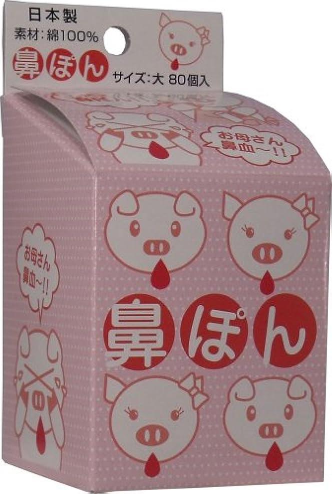 外側類推かすかな鼻ぽん (お母さん鼻血?) 大サイズ 80個入 (商品内訳:単品1個)