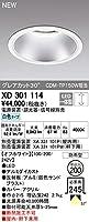 オーデリック ダウンライト 【XD 301 114】【XD301114】