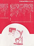 月刊漫画ガロ 1992年9月号 (通巻332号) 特集:鈴木翁二の世界 画像