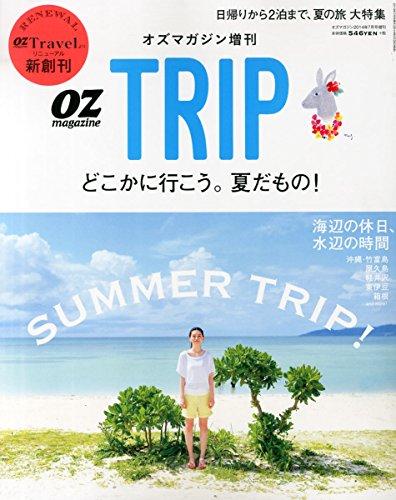 OZ magazine増刊 OZ Trip (オズトリップ) 2014年 07月号 [雑誌]の詳細を見る