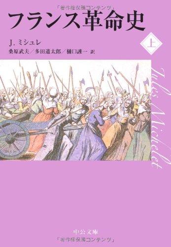 フランス革命史〈上〉 (中公文庫)の詳細を見る