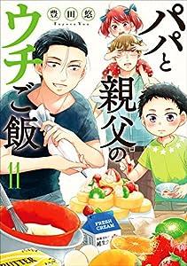 パパと親父のウチご飯 11巻: バンチコミックス