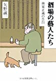 酒場の芸人たち―林家正蔵の告白 (文春文庫 (や16-12))