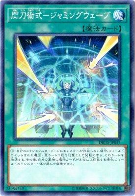 遊戯王/第10期/DBDS-JP032 閃刀術式-ジャミングウェーブ