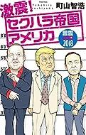 町山 智浩 (著)出版年月: 2018/3/26新品: ¥ 1,296ポイント:12pt (1%)