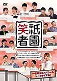 祇園笑者[DVD]