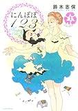 にんぽぽ123 / 鈴木 志保 のシリーズ情報を見る