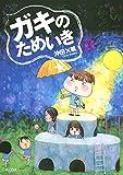 ガキのためいき(1) (Kissコミックス)