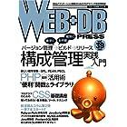 WEB+DB PRESS Vol.39