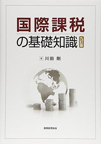 国際課税の基礎知識〔9訂版〕