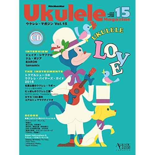 ウクレレ・マガジン Vol.15(CD付) (ACOUSTIC GUITAR MAGAZINE Presents) (リットーミュージック ムック)