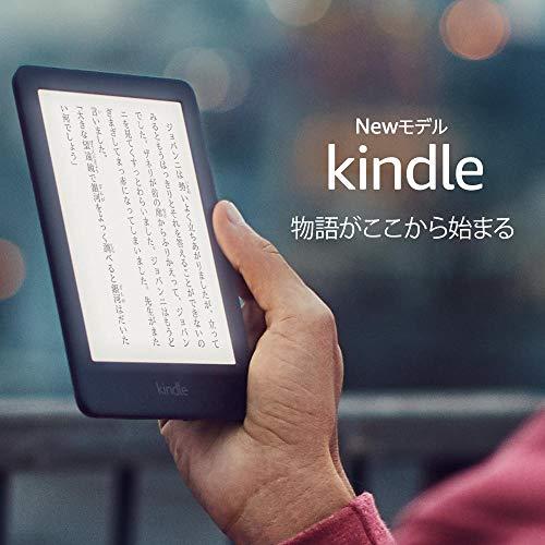 フロントライト搭載「Kindle」2019年4月10日発売