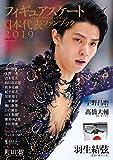 フィギュアスケート日本代表 2019 ファンブック 画像