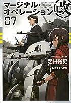 マージナル・オペレーション改 第07巻