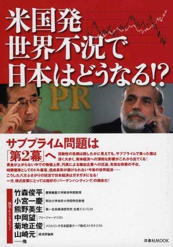 米国発世界不況で日本はどうなる!? (洋泉社MOOK)の詳細を見る
