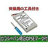 【増量1200mah】[コネクタ付] PSP GO PSP-N100 PSP-NA1006 の LIP1412 4-000-597-01 互換 バッテリー [ロワジャパンPSEマーク付]