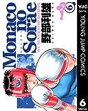 Monacoの空へ 6 (ヤングジャンプコミックスDIGITAL)