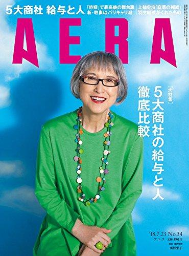 AERA (アエラ) 2018年 7/23 号 [雑誌]