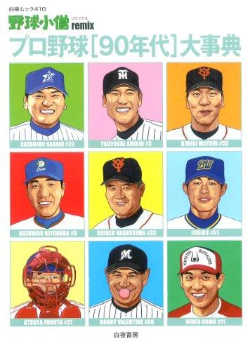 野球小僧remix プロ野球[90年代]大事典 (白夜ムック)の詳細を見る