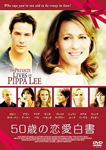 50歳の恋愛白書 [DVD]