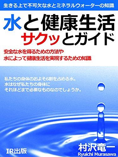 水と健康生活サクッとガイド ― 生きる上で不可欠な水とミネラルウォーターの知識