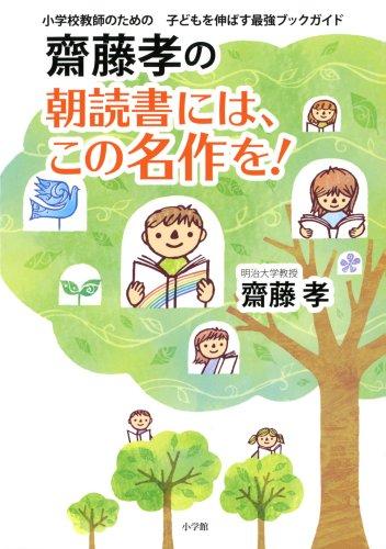 齋藤孝の 朝読書には、この名作を!: 小学校教師のための 子どもを伸ばす最強ブックガイド