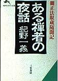 ある禅者の夜話―正法眼蔵随聞記 (知的生きかた文庫)