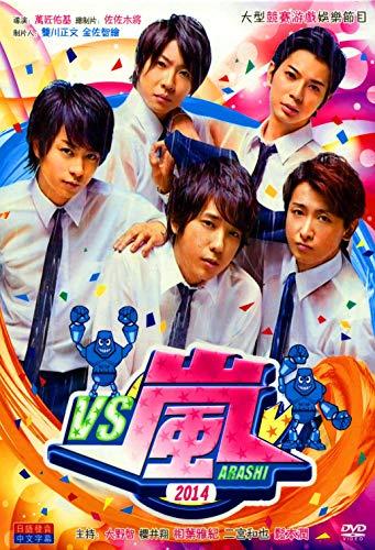 VS嵐(ARASHI) 2014 DVD-BOX 10枚組...