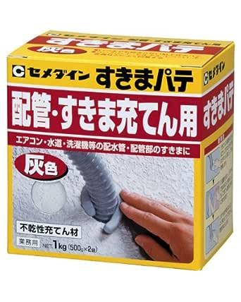 セメダイン 不乾性充てん材 すきまパテ 業務用 灰 1kg(500g×2入) HC-160