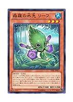 遊戯王 日本語版 LVAL-JP017 Sylvan Marshalleaf 森羅の水先 リーフ (ノーマル)