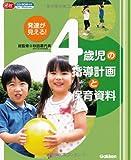 発達が見える! 4歳児の指導計画と保育資料 (Gakken保育Books)