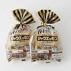 日本ハム シャウエッセン 127gx2  【冷凍・冷蔵】 1個
