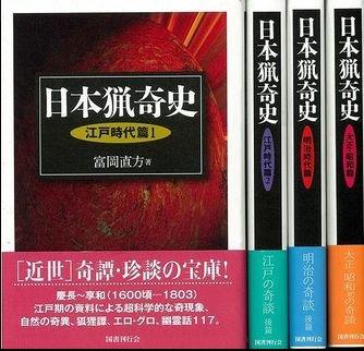日本猟奇史 全4巻