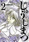 じゅうしまつ 2 完結 (近代麻雀コミックス)