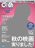 ぴあ Movie Special 2015 Autumn (ぴあMOOK)