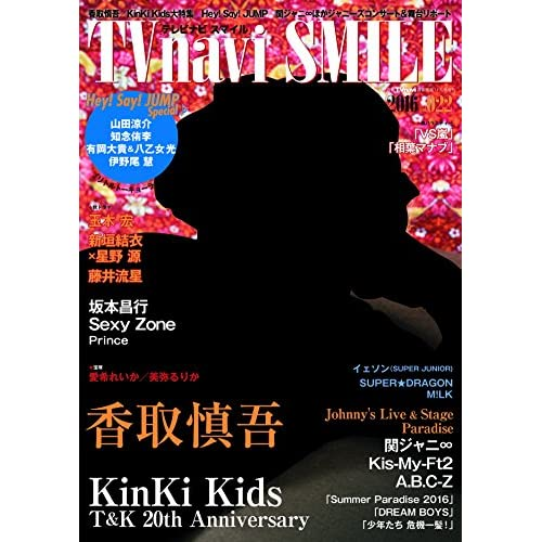 TVnavi SMILE vol.22(テレビナビ首都圏版増刊)2016年11月号