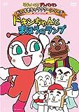 それいけ!アンパンマン だいすきキャラクターシリーズ/ドキンちゃん 「ドキンちゃんと...[DVD]
