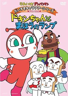 それいけ!アンパンマン だいすきキャラクターシリーズ/ドキンちゃん ドキンちゃんとまほうのランプ [DVD]