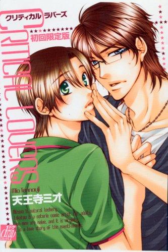 CRITICAL LOVERS 初回限定版 (ドラコミックス 176)の詳細を見る